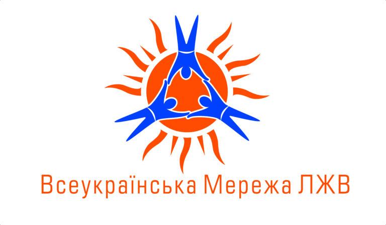 лого Всеукраїнська мережа ЛЖВ