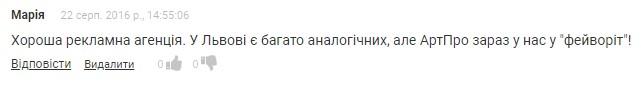 Відгук_3
