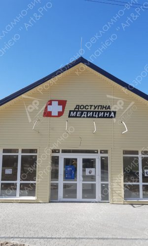 Доступна Медицина