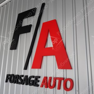Forsage Auto