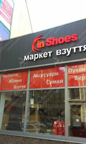 Inshoes 2