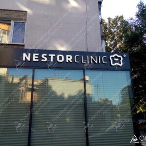 Nestorclinik