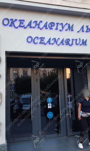 Океанаріум 1