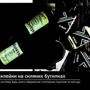 наклейка на бутилці